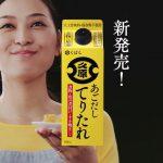 前田友香 くばら あごだしてりたれ CM 家庭料理編
