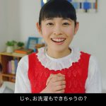 河村花 CM TOKAI トクスルライフチョーダイ 「ゼウス、得須留家にやってくる」