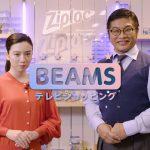 永野芽郁 松尾諭 Ziploc ×BEAMS COUTURE>BEAMS テレビショッピング
