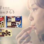 神戸ローストショコラ 優香 バカリズム「なぜ神戸」篇