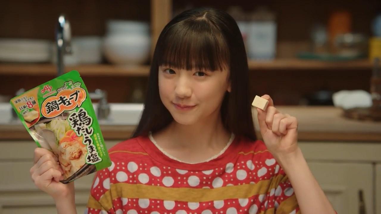 佐藤二朗 芦田愛菜 鍋キューブ 鍋好き家族 鶏だし・うま塩篇