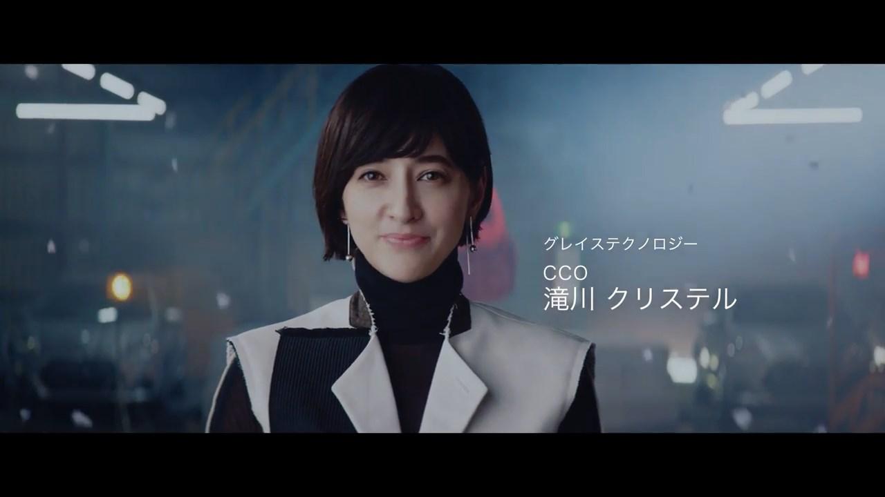 滝川クリステル CM グレイステクノロジー「滝川CCO登場」篇