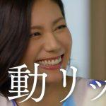 プライムリッチ CM 「2人の感動リッチ」篇 松下奈緒 玉木宏