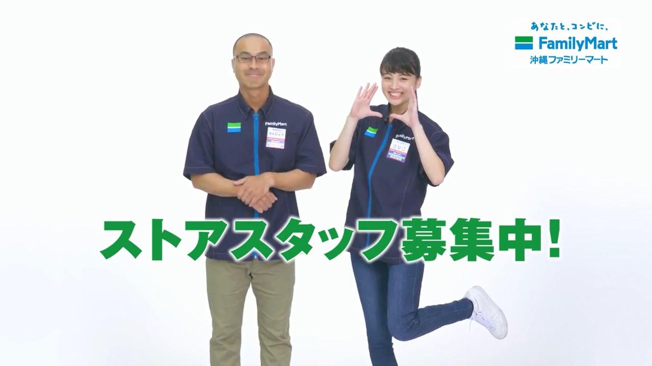 沖縄ファミリーマート CM ファミリーマートで働こう♪ きなこ