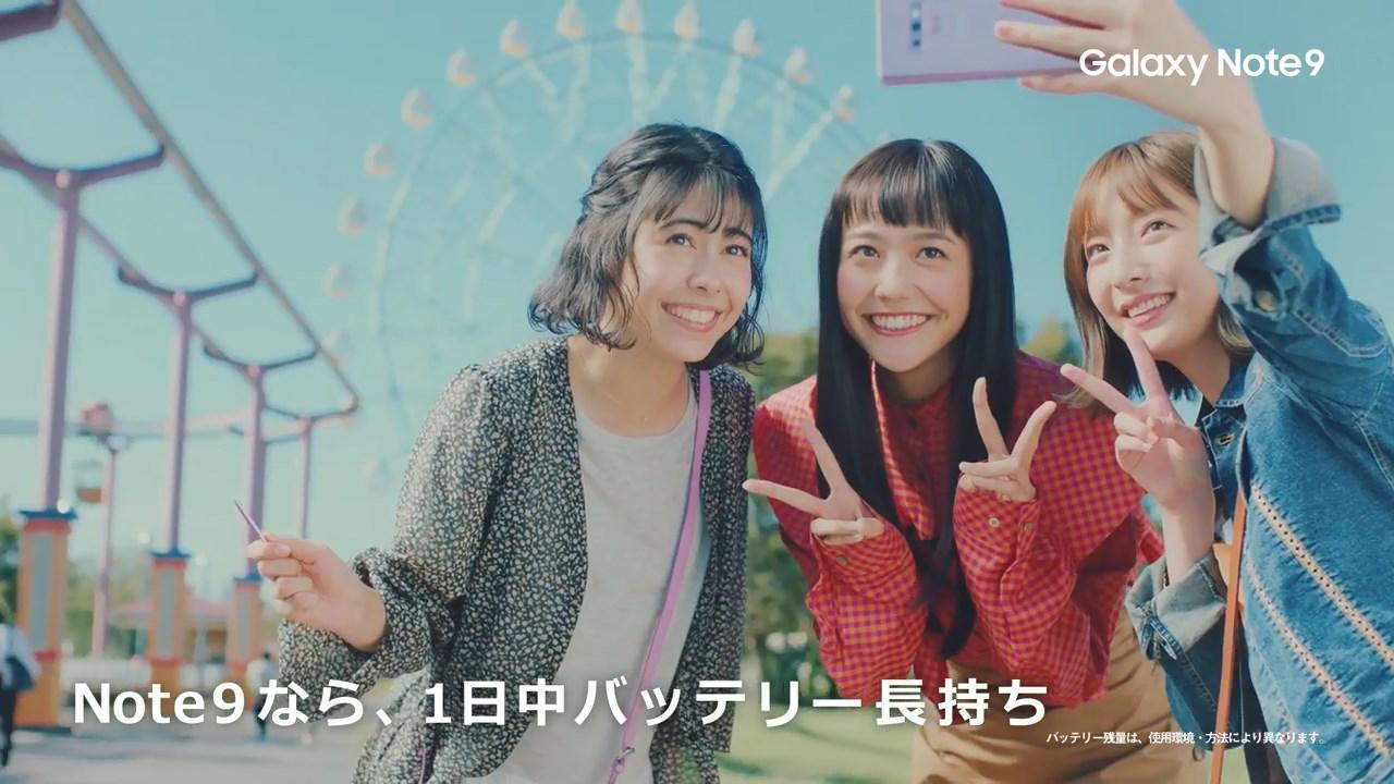 Galaxy Note9 松井愛莉