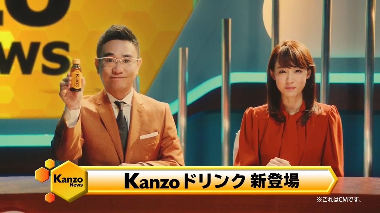 八嶋智人 新井恵理那 CM カンゾコーワ「ニュース」篇