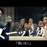向井理 平田薫 プレコール持続性カプセル「将棋で持続 かぜ」篇