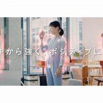 平田薫 小松彩夏 吉川莉早 ヨーグルスタンド B1乳酸菌 CM「わたしの健康方程式」篇
