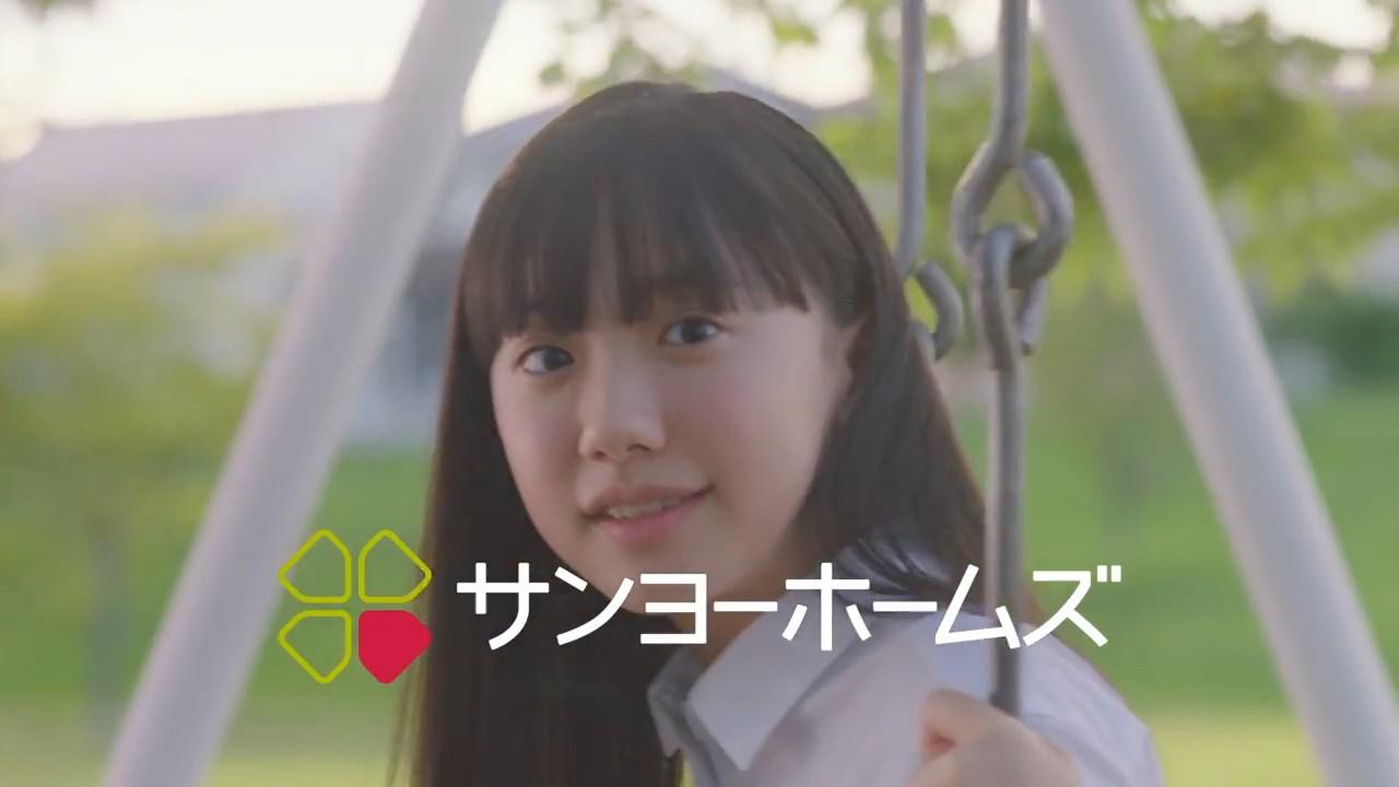 芦田愛菜 サンヨーホームズ CM