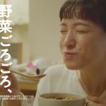 平田薫 ニッスイ スープパスタ「おかえりやさい」編