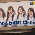 乃木坂46×はるやま・P.S.FA「アイシャツ完全ノーアイロンを疑え!」篇