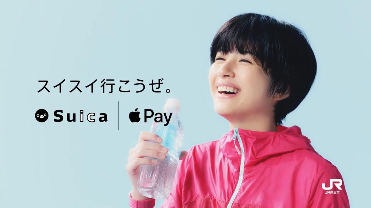 Apple PayのSuica「音楽フェスでも&ランニング中でも」篇 佐久間由衣
