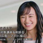 鈴木美羽 広島修道大学 入試直前対策講座告知 CM