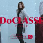 RINA DoCLASSE CM「マジカルサーモコート 踊る篇」