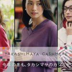 小濱なつき CM 2019 タカシマヤ カシミヤコレクション
