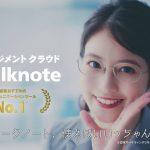 今田美桜 エンゲージメントクラウド「Talknote」WEB CM