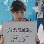 矢野優花 キリン iMUSE(イミューズ)「CM撮影」篇
