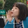 清野菜名 CM「GK 見守るクルマの保険(ドラレコ型) ビデオ判定篇」三井住友海上