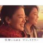 莉帆 東京スカイツリータウン TVCM 『笑顔になれるマジックアワー』篇