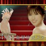深田恭子 新4K8K衛星放送スタート