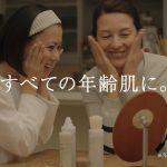 田中えみ 廣田恵子 ドモホルンリンクル CM「いっしょにドモホルンリンクル」篇