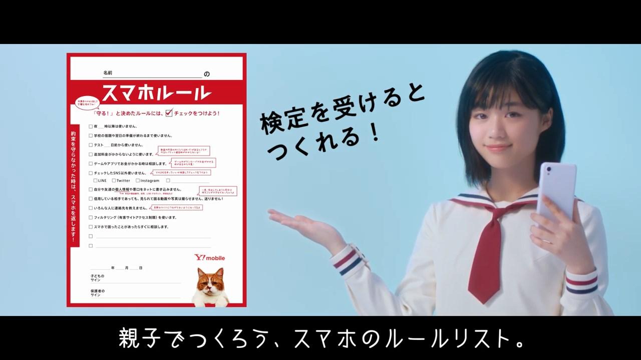 多田成美 Y!mobile「全国統一スマホデビュー検定」