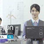 Akerun 入退室管理システム 西村円花 オフィスあるある スマートに解決編