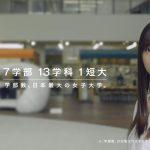 大伴理奈 安田女子大学 安田女子短期大学 CM