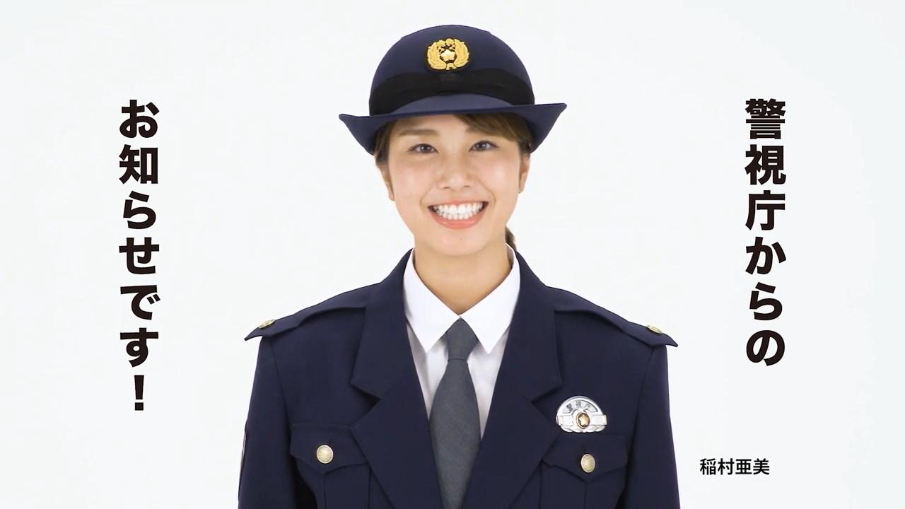 稲村亜美 平成31年「110番イメージソング及びダンス」