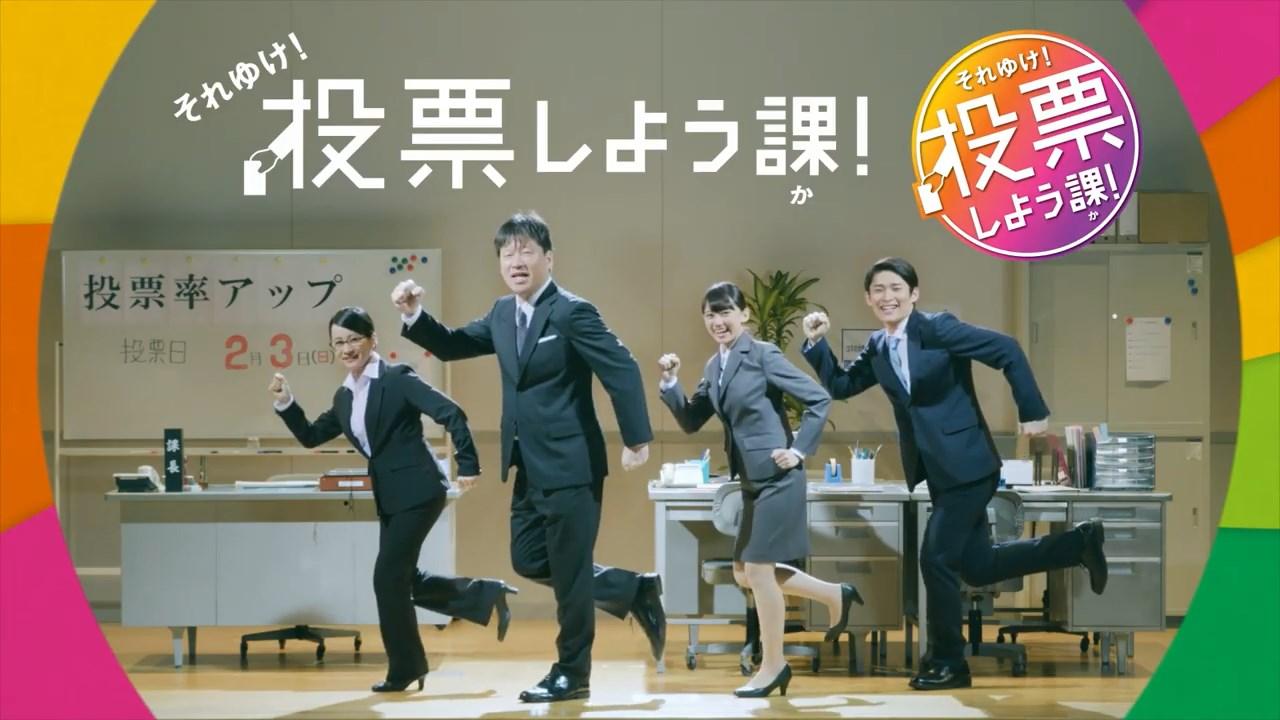 愛知県知事選挙 投票しよう課! 啓発CM