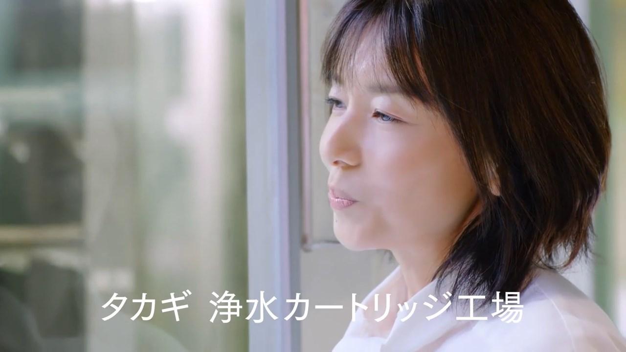 山口智子 タカギ TVCM