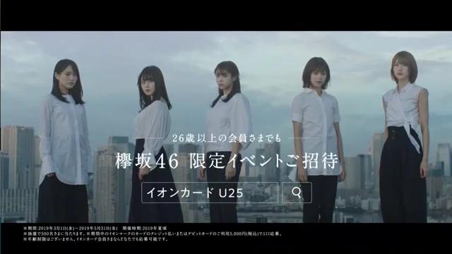 欅坂46 イオンカード
