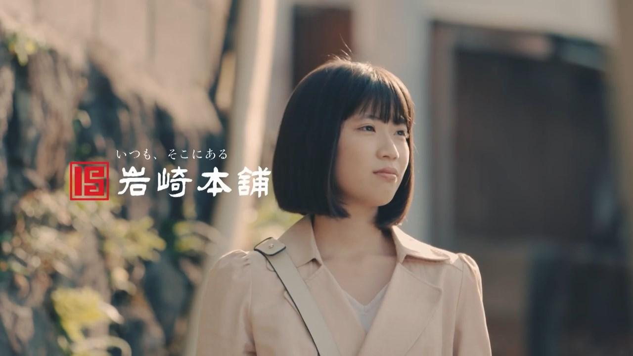 2019 岩崎本舗 CM 上京編