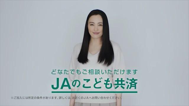 仲間由紀恵 JAのこども共済 CM