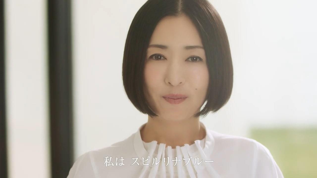 松雪泰子 スピルリナブルー「女優の素顔」篇