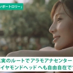大沢友里江 Style yourself JAL ハワイ