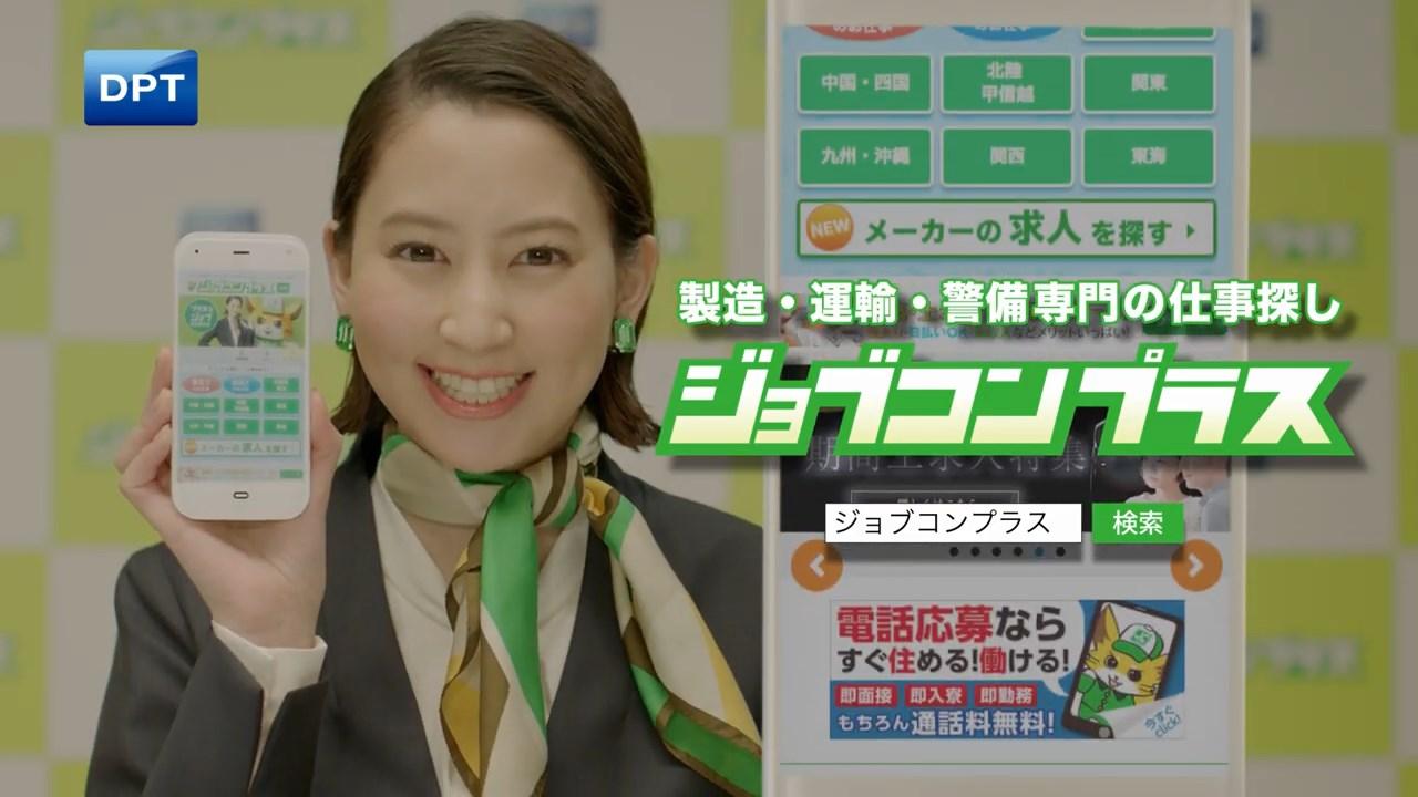 河北麻友子 ジョブコンプラス TVCM「委員会はじまる」篇