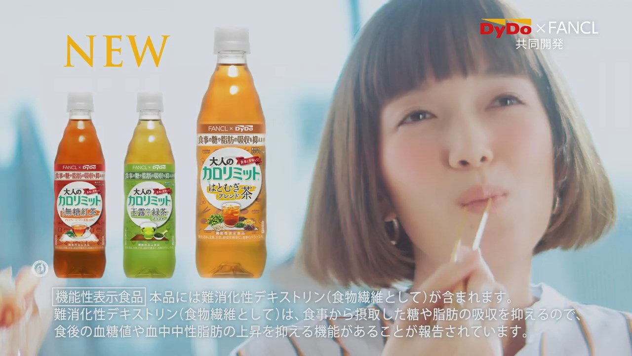 大人のカロリミット茶シリーズ「ごきげん」篇 佐藤栞里