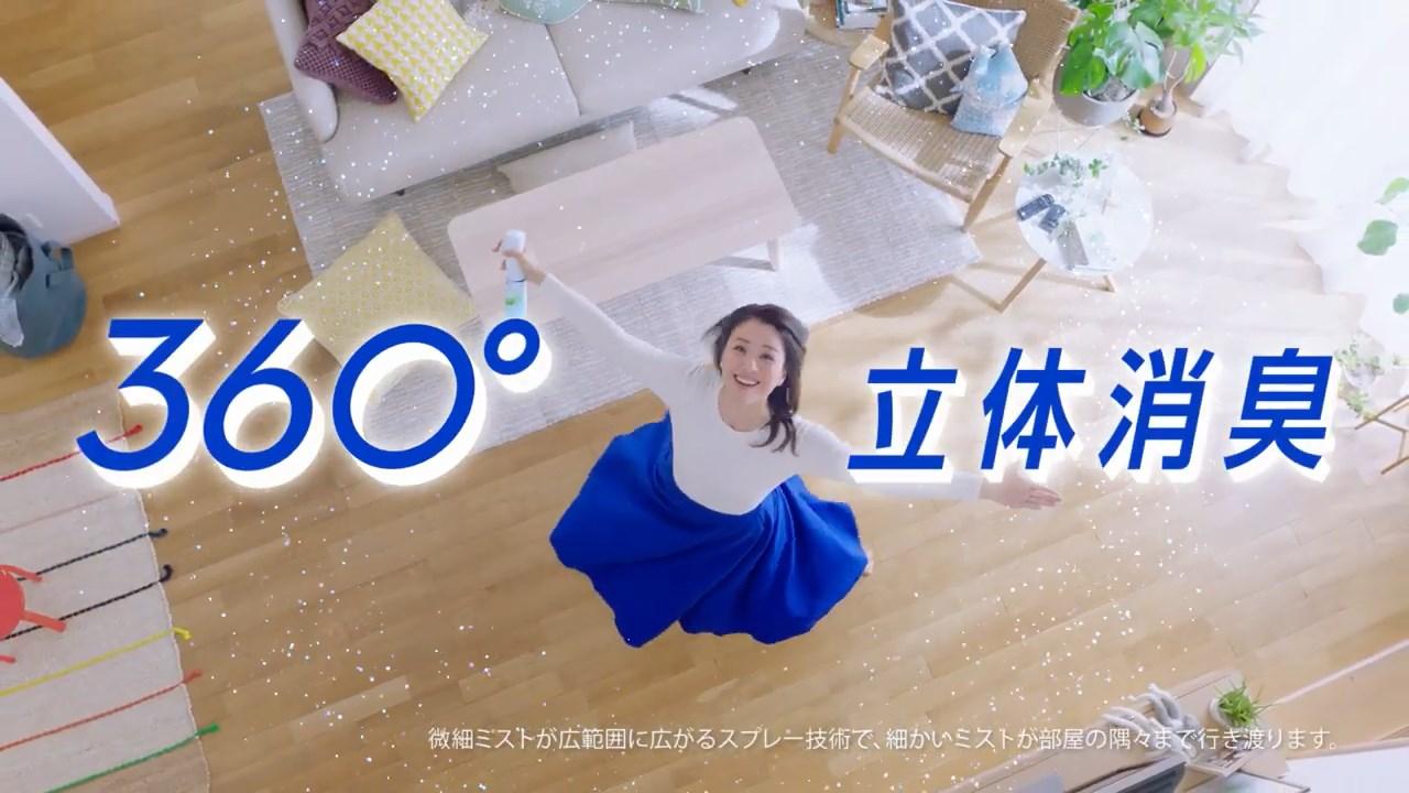 遼河はるひ ファブリーズ 空間用マイクロミスト 誕生!360°立体消臭!