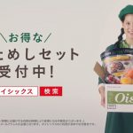 Oisix 2019年春 CM 献立予報新生活篇