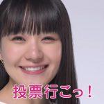 奈緒 「4月7日」 福岡県知事・福岡県議会議員選挙