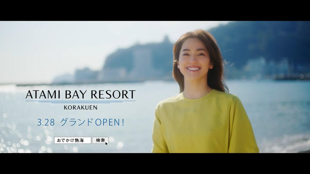 中村アン「熱海ベイリゾート後楽園オープン」編 おでかけ熱海