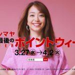 松島花 タカシマヤ 平成最後のSUPERポイントウイーク