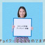 山田由梨 朝のグッチョイクーポン ゾクゾク篇