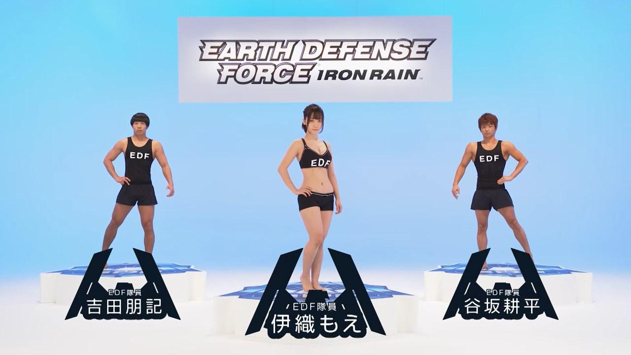 EARTH DEFENSE FORCE IRON RAIN CM 伊織もえ