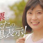 塩田みう 長崎県議会議員一般選挙 CM「投票はあなたの意思表示!」