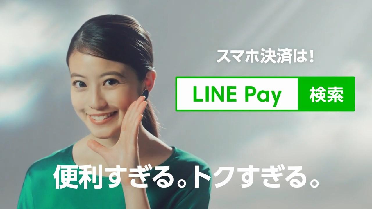 今田美桜 LINE Payはトンデモナイ 篇