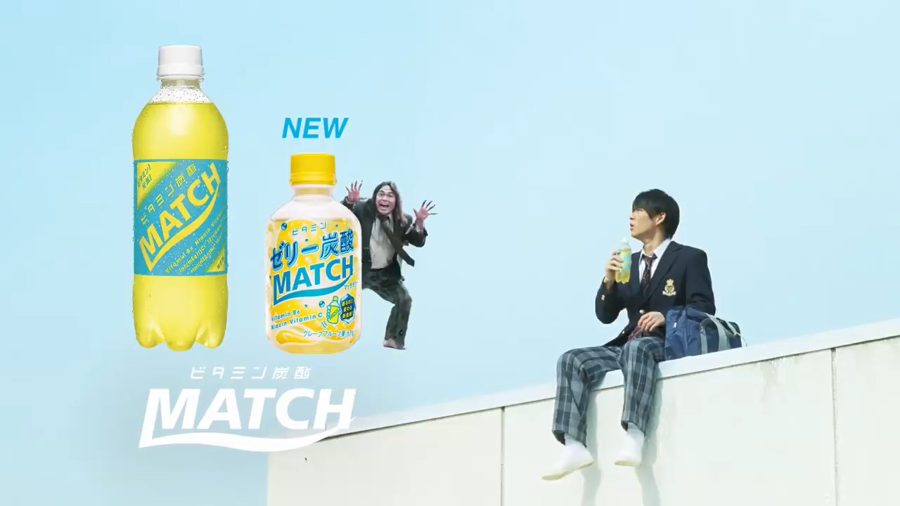 ビタミン炭酸 MATCH「青春ゾンビ登場」篇