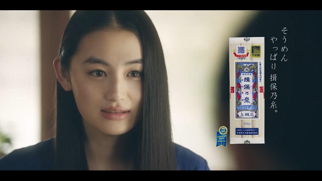 八木莉可子 揖保乃糸 TVCM