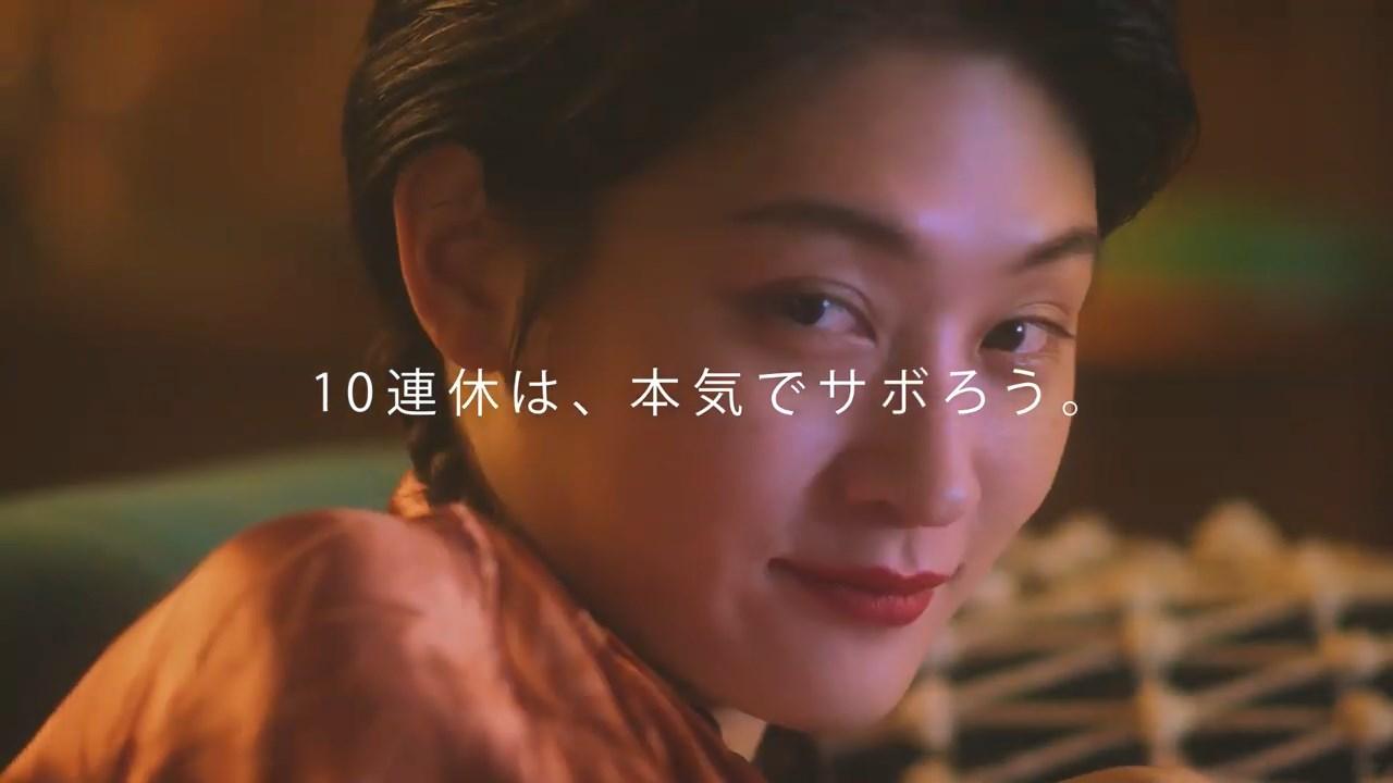 10連休は本気でサボろう Netflix TVCM feat. コムアイ 私の10連休篇